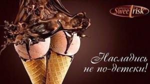 アイスがおしりとガーターに網タイツにしか見えない。。。