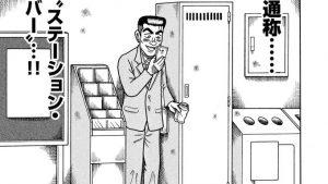 ステーションバー怪人の村田が話題のこづかい万歳が期間限定で無料で読めるw