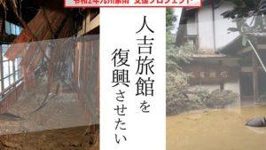 「夏目友人帳」のファンらが人吉旅館の復興を願うクラウドファンディング