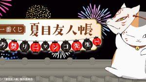 夏目友人帳の一番くじ ~お祭りニャンコ先生~ が8月22日に発売決定!