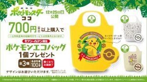 セブンイレブンで700円以上の買い物でポケモンの限定エコバックが無料で貰えるキャンペーン!
