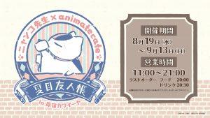 夏目友人帳カフェ in 原宿カワイーヤ アニメイトカフェにて期間限定でニャンコ先生に会える!